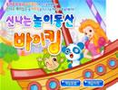 韩国公主海盗船