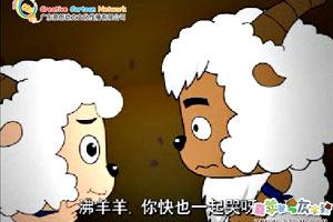 喜羊羊与灰太狼-古古怪界大作战4