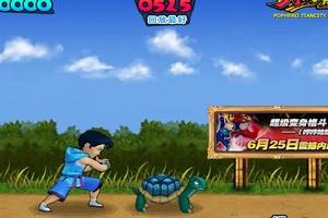 踢乌龟比赛
