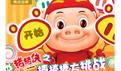 猪猪侠之棒棒糖大战