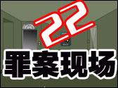 罪案现场22电梯的故事