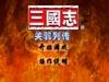 三国志关羽列传(测试版)