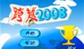 跨越2008