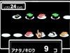 30秒狂食寿司