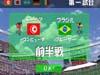 亚洲杯预选赛