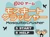 拍死可恶的蚊子