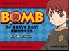 炸弹男孩1.2修正版