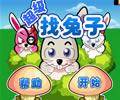 超级找兔子