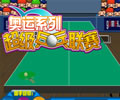 超级乒乓联赛