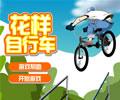 花样自行车(中文版)