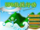 UFO救援行动