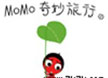 MOMO奇妙旅行(1)(可爱)